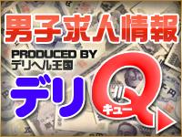 """風俗男子求人サイト""""デリQ"""""""