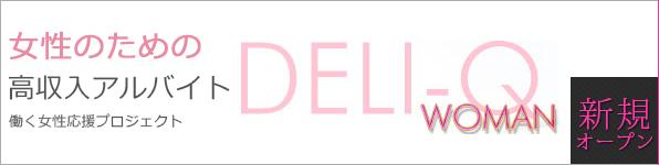 風俗女性求人サイト|DELIQ WOMAN